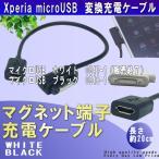エクスペリア マグネット 充電ケーブル Xperia マイクロUSB/USB アダプター