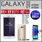 硬度9H ガラス 保護フィルム GALAXY S6 S6edge 対応 保護ガラスガラスフィルム ガラスシート S6edgeは裏面のみ SC-05G SC-04G SCV31対応