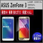 硬度9H ガラス 保護フィルム ASUS ZenFone 3 Laser ZC551KL ZE552KL ZE520KL  ガラスシート