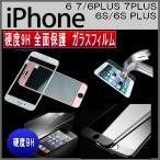 硬度9H 保護ガラスフィルム 全面 全面保護  iPhone 6/iPhone 6 PLUS iPhone 6S/iPhone 6S PLUS 対応