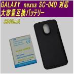 GALAXY Nexus SC-04D 対応  大型互換バッテリー 0665-1