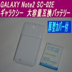 GALAXY Note2 SC-02E 対応 大容量互換バッテリー 白 0669-1