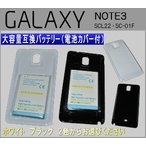 GALAXY Note3 SC-04F  au SCL22 大容量 互換 バッテリー
