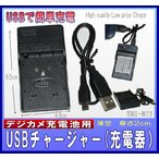 DMW-BCF10  パナソニック 対応 互換  USB充電器 バッテリーチャージャー 0699-1