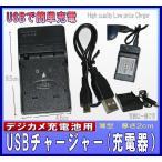 NP-FV50 FV70 FV100用  ソニー 対応 互換  USB充電器 バッテリーチャージャー 0750-1