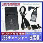 NP-130  用 カシオ 対応 互換 USB充電器 バッテリーチャージャー 0751-1