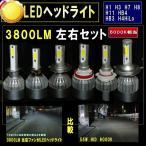 LEDヘッドライト LEDヘッドランプ 超高輝度LED (H1 H3 H7 H8 H11 HB4 H4HILo HB3) 6000K 3500LM