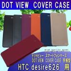 HTC  Desire 626 対応 ドットビュー 互換  スマートフォンケース DOT VIEW COVER CASE 手帳型  互換品
