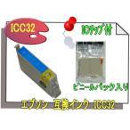 エプソン  IC32 対応 互換インク  単品 ICチップ付