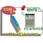 エプソン  IC46 対応  互換インク 単品 ICチップ付