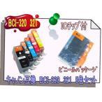 キャノン BCI-320 321 対応   互換インク  (5色セット) 0121-1