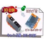 キャノン BCI-320 321 対応   互換インク 単品
