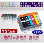 キャノン インク 326 BCI326  BCI-325 BCI-326  対応 互換インク 単品