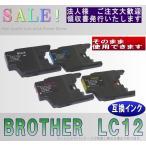 ブラザー LC12 対応 互換インク 単品