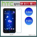 在庫限り HTC U11  ガラスフィルム HTV33 保護フィルム  1819-1
