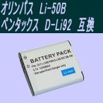 D-Li92 ペンタックス 対応 互換バッテリー   0201-1