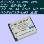 EN-EL10 ニコン 対応 互換バッテリー  0202-1