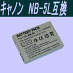 NB-5L キャノン 対応 互換バッテリー  0205-1