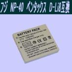 NP-40 フジ 対応 互換バッテリー  0212-1