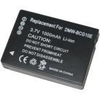 DMW-BCG10 パナソニック 対応 互換バッテリー  0218-1