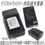 DMW-BCD10  パナソニック 対応 互換  急速充電器 バッテリーチャージャー  2217-1