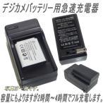 ビクター(JVC) バッテリーチャージャー 互換  急速充電器 BN-VF823 BN-VF815 BN-VF808 BN-VF908 バッテリー 充電器 2225-1