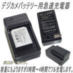NP-60 用 フジ 対応 互換  急速充電器 バッテリーチャージャー 2230-1