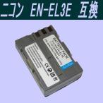 EN-EL3E ニコン 対応  互換バッテリー  0228-1