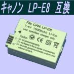 LP-E8 キャノン 対応  互換バッテリー  0230-1