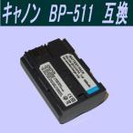 BP-511 キャノン 対応  互換バッテリー  0231-1