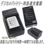 NP-40 用 フジ 対応 互換  急速充電器 バッテリーチャージャー 0254-1