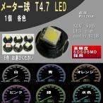 T4.7  LED メーター球 インジケーター球  6色  1個