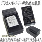 NP-BN1用 ソニー 対応 互換  急速充電器 バッテリーチャージャー 0260-1