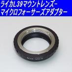 ライカL39マウント-マイクロフォーサーズ M4/3 対応 互換  マウントアダプター 0301-1