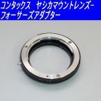 コンタックス/ヤシカ-フォーサーズ 4/3 対応 互換  マウントアダプター☆ 0308-1