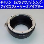 マウントアダプター レンズアダプター キャノンEF(EOS)-マイクロフォーサーズ M4/3 0309-1