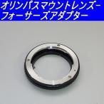 オリンパスOMレンズ- 4/3 対応 互換  マウントフォーサーズアダプター. 0310-1