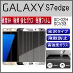 GALAXY ギャラクシーS7 edge SC-02H SCV33 ガラスフィルム 3D 曲面 全面保護
