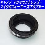 キャノンFDレンズ-マイクロフォーサーズ M4/3 対応 互換  マウントアダプター 0311-1