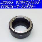 コンタックス/ヤシカ-マイクロフォーサーズ M4/3 対応 互換  マウントアダプター 0312-1