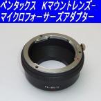 ペンタックスレンズ-マイクロフォーサーズ M4/3 対応 互換  マウントアダプター. 0313-1
