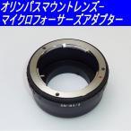 オリンパスOMレンズ-マイクロフォーサーズ M4/3 対応 互換  マウントアダプター. 0315-1