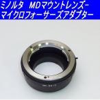 ミノルタMDレンズ-マイクロフォーサーズ M4/3 対応 互換  マウントアダプター 0316-1