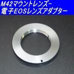 M42マウント-電子EOS キャノンEF 対応 互換 マウントアダプター 第7世代 2011年までのEOSに対応 5001-1 在庫限り 5001-1