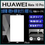 Huawei Mate10PRO 強化ガラスフィルム  ガラス保護フィルム 全面保護 3222-1