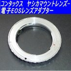 在庫限り コンタックス/ヤシカ-電子EOS キャノンEF 対応 互換  マウントアダプター 第7世代 2011年までのEOSに対応 5004-1