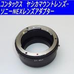 コンタックス/ヤシカ-ソニーNEX 対応 互換  マウントアダプター 0332-1