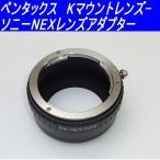 ペンタックスレンズ-ソニーNEX 対応 互換  マウントアダプター 0333-1