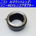 NIKON Fレンズ→SONY NEX Eマウント 対応 互換  マウントアダプター 0334-1