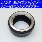 ミノルタMDレンズ-ソニーNEX 対応 互換  マウントアダプター 0336-1